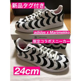 adidas - 新品 アディダス マリメッコ スタンスミス 24cm コラボ 限定 レア 靴