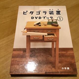 ショウガクカン(小学館)のピタゴラ装置DVDブック①(キッズ/ファミリー)