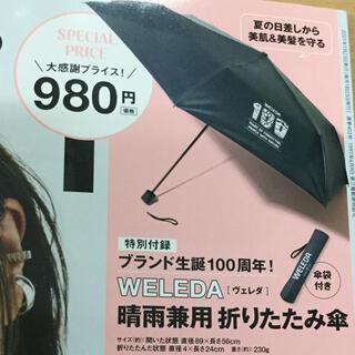 ヴェレダ(WELEDA)のSPRiNG付録 WELEDA 晴雨兼用 折りたたみ傘(傘)