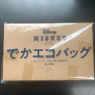 【即購入OK・送料無料】レタスクラブ付録(エコバッグ)