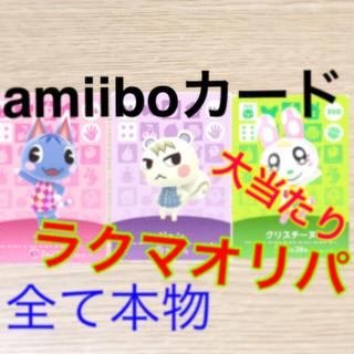 任天堂 - amiiboカードラクマオリパ3P