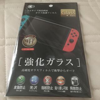 ニンテンドースイッチ(Nintendo Switch)のNintendo Switch 用】ガラス保護フィルム(その他)