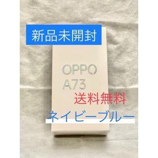 OPPO - 【新品未開封】OPPO A73 ネービーブルー64GB【国内版simフリー】