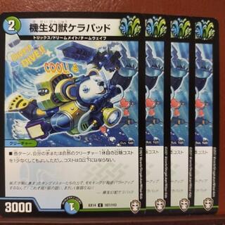 デュエルマスターズ(デュエルマスターズ)のFnl097セット割引 機生幻獣ケラパッド(シングルカード)