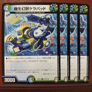 デュエルマスターズ(デュエルマスターズ)のFnl098セット割引 機生幻獣ケラパッド(シングルカード)