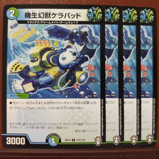 デュエルマスターズ(デュエルマスターズ)のFnl099セット割引 機生幻獣ケラパッド(シングルカード)