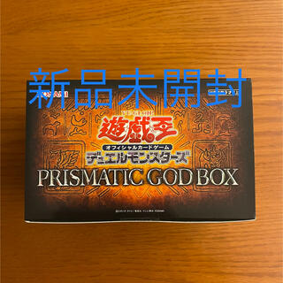ユウギオウ(遊戯王)のプリズマティックゴッドボックス(Box/デッキ/パック)