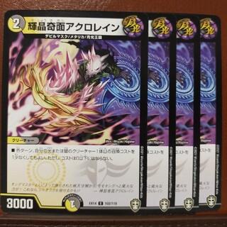 デュエルマスターズ(デュエルマスターズ)のFnl110セット割引 輝晶奇面アクロレイン(シングルカード)