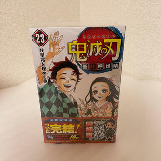集英社 - 鬼滅の刃 23巻 同梱版 フィギュア4体付き