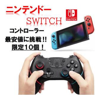 ニンテンドースイッチ(Nintendo Switch)の最安値 ニンテンドー Switch コントローラー プロコン ワイヤレス(その他)
