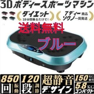 新品未使用 3Dボディースポーツマシーン ダイエットマシン ブルブル(エクササイズ用品)