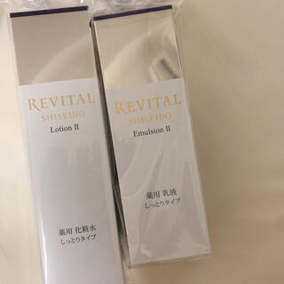リバイタル(REVITAL)の資生堂 リバイタル ローション Ⅱ エマルジョン IIセット(化粧水/ローション)