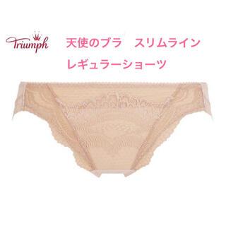 Triumph - Triumph トリンプ 天使のブラスリムライン レギュラーショーツベージュ L