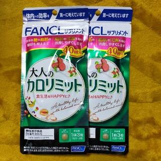 FANCL - 大人のカロリミット×80回分