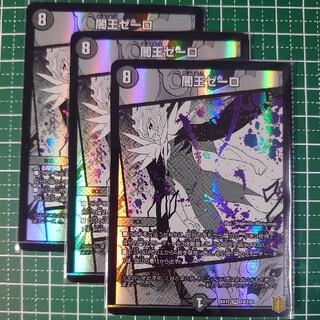デュエルマスターズ(デュエルマスターズ)の闇王ゼーロ (EX15 VR 16/100) 3枚セット(シングルカード)