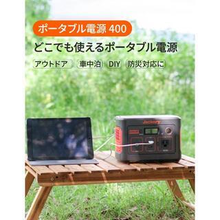Jackeryポータブル電源 400 大容量(その他)