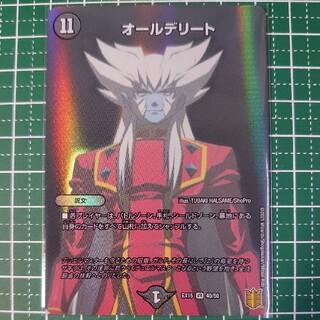 デュエルマスターズ(デュエルマスターズ)のオールデリート (EX15 VR 40/50)(シングルカード)