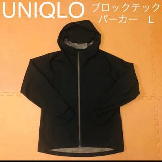 ユニクロ(UNIQLO)の【UNIQLO】L ブラック メンズ ブロックテックパーカー・レインコート(マウンテンパーカー)