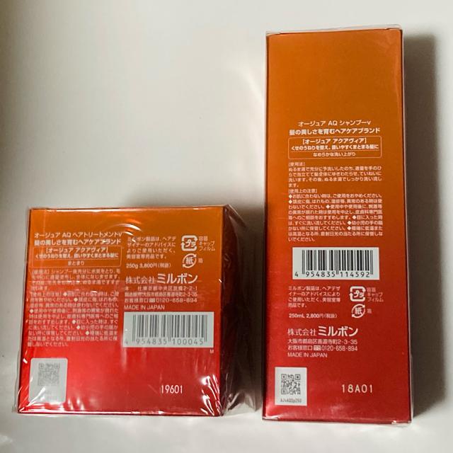 Aujua(オージュア)のオージュア アクアヴィア  シャンプー  トリートメント  2点 コスメ/美容のヘアケア/スタイリング(シャンプー)の商品写真