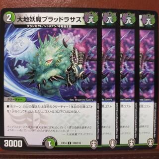 デュエルマスターズ(デュエルマスターズ)のFnl130セット割引 大地妖魔ブラッドラサス(シングルカード)