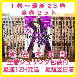 東京リベンジャーズ 1〜23巻 全巻セット 全巻シュリンク包装付 未開封新品