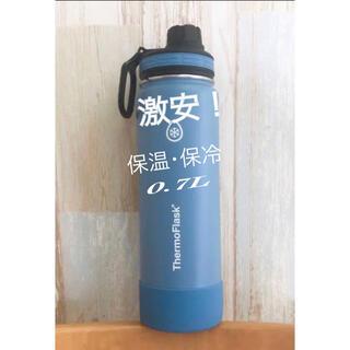 コストコ - 【週末限定SALE】サーモフラスク 真空 ステンレス ボトル 保温/保冷 水筒