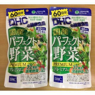 ディーエイチシー(DHC)の新品✨DHC✨パーフェクト野菜✨60日分✨2袋セット(その他)