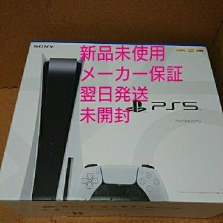 PlayStation - PlayStation5本体 ps5本体 新品未開封