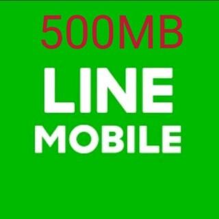 LINEモバイル ラインモバイル データプレゼント【500MB】