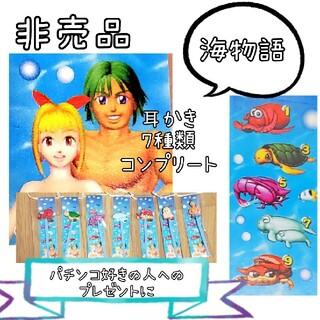 海物語 非売品 耳かき 7種類 コンプリートです。未使用 未開封 7本セット(パチンコ/パチスロ)