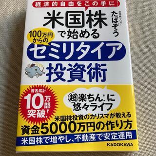 角川書店 - 米国株で始める100万円からのセミリタイア投資術 経済的自由をこの手に!