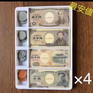 おもちゃのお金×4 トレー付き 算数計算 お店屋さん 即購入OK⭐︎(知育玩具)