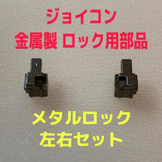 即日発送 新品 ジョイコン ロックパーツ 金属製 メタルロック 左右セット(その他)
