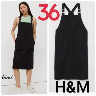 H&M - H&M (36 黒) オーバーサイズサロペットスカート