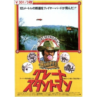 3枚¥301 016「グレートスタントマン」映画チラシ・フライヤー(印刷物)