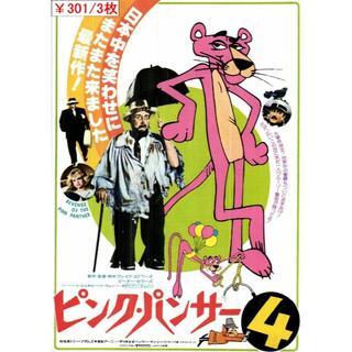 3枚¥301 017「ピンク・パンサー4」映画チラシ・フライヤー(印刷物)