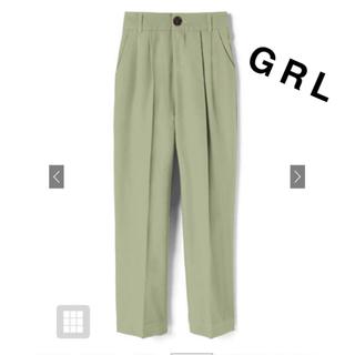 GRL - グレイル G R Lテーパードパンツ ワイドパンツ グリーン ピスタチオカラー