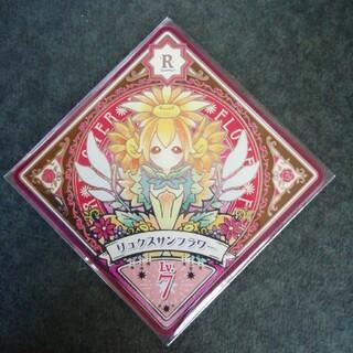 アイカツ(アイカツ!)のアイカツプラネット☆レア☆リュクスサンフラワー(カード)