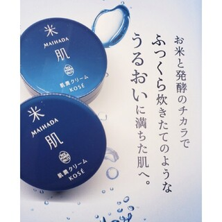 KOSE - KOSE 米肌 肌潤クリーム 28日分 サンプル化粧品
