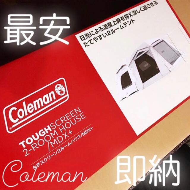 Coleman(コールマン)の最安 コールマン タフスクリーン2ルームハウス/MDX+ 新品 未使用 スポーツ/アウトドアのアウトドア(テント/タープ)の商品写真