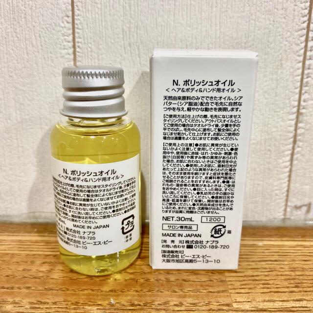 NAPUR(ナプラ)のナプラ N.エヌドット ポリッシュオイル 30ml コスメ/美容のヘアケア/スタイリング(ヘアケア)の商品写真