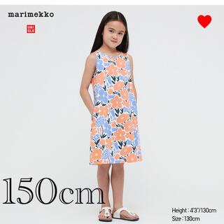 マリメッコ(marimekko)の【新品】マリメッコ ユニクロ キッズノースリーブジャージワンピース 150cm(ワンピース)