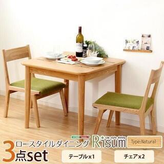 ダイニング3点セット(テーブル+チェア2脚)ナチュラルロータイプ 木製アッシュ材