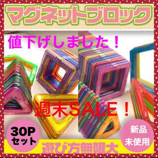 マグネットブロック 30ピース 磁石ブロック  新品 おもちゃ 知育玩具