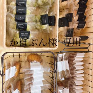 かばぷん様 専用(菓子/デザート)