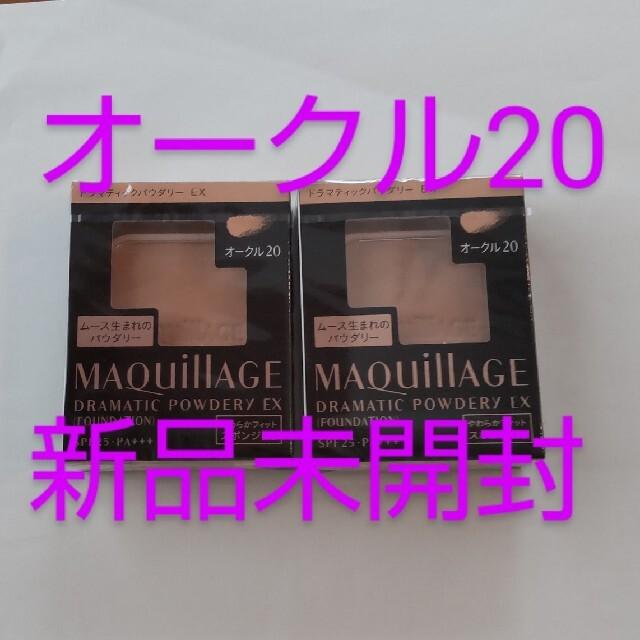 MAQuillAGE(マキアージュ)のマキアージュ  ファンデーション オークル20(9 コスメ/美容のベースメイク/化粧品(ファンデーション)の商品写真