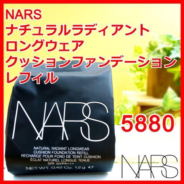 NARS(ナーズ)のNARS ナチュラルラディアントロングウェアクッションファンデーション 5880 コスメ/美容のベースメイク/化粧品(ファンデーション)の商品写真
