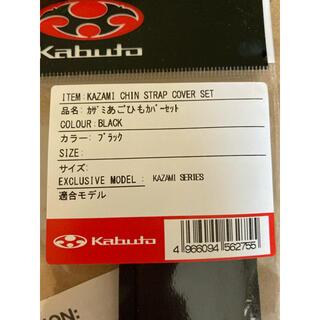 オージーケー(OGK)の送料無料新品ogk カブト カザミ Kazami用 あごひもカバー 片方のみ(ヘルメット/シールド)