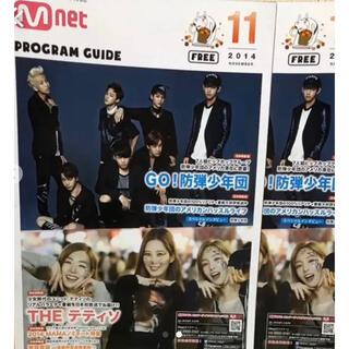 Mnet プログラムガイド 2014年 11月 BTS  バンタン少年団 1冊