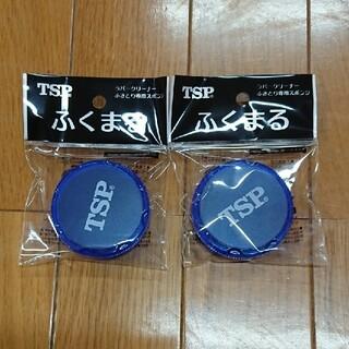 TSP - 卓球TSPふくまる2個セット